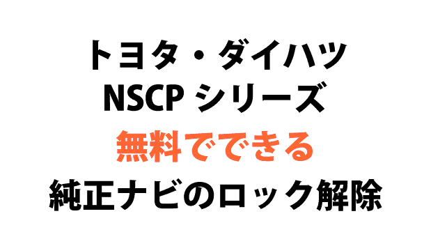 NSCP トヨタ ダイハツ ナビロック解除