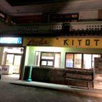 ファミリーストアキヨタで夜食 | 名護市辺野古