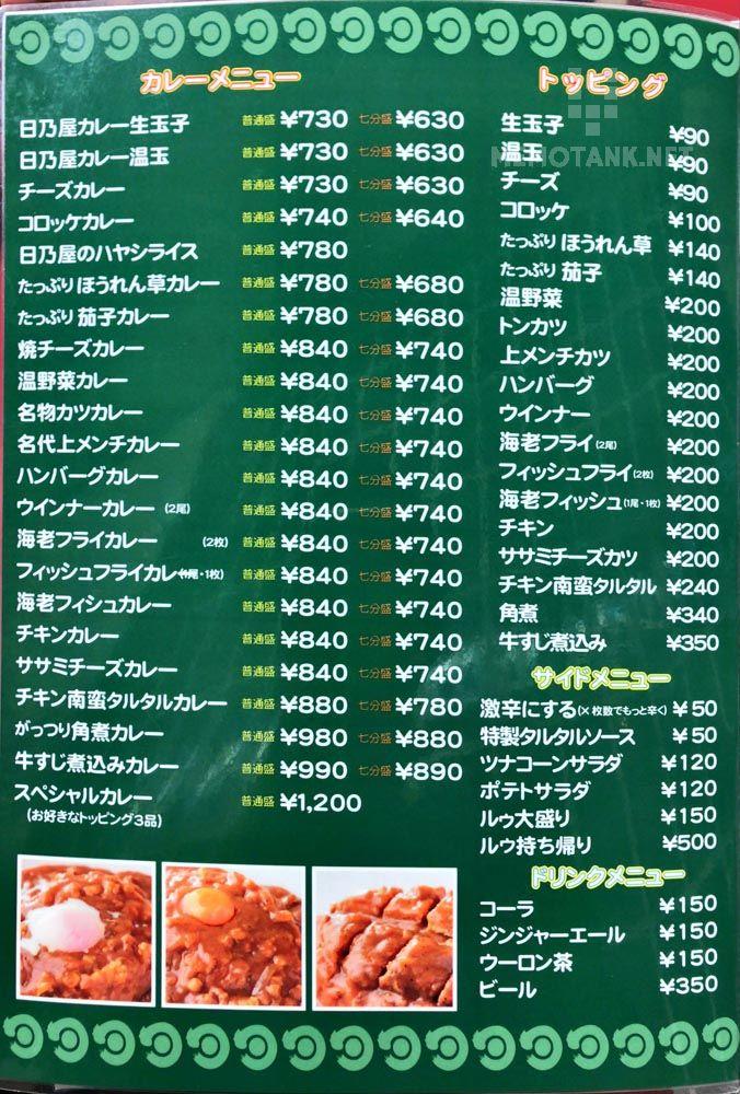 日乃屋カレー 赤塚店 名古屋市東区