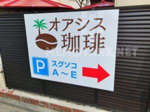 オアシス珈琲 名古屋市北区
