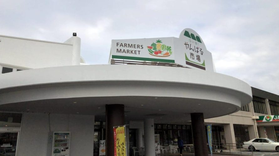JAファーマーズマーケットやんばる 名護市