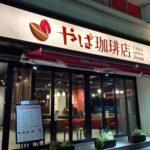 やば珈琲店 黒川店に行きました| 名古屋市北区