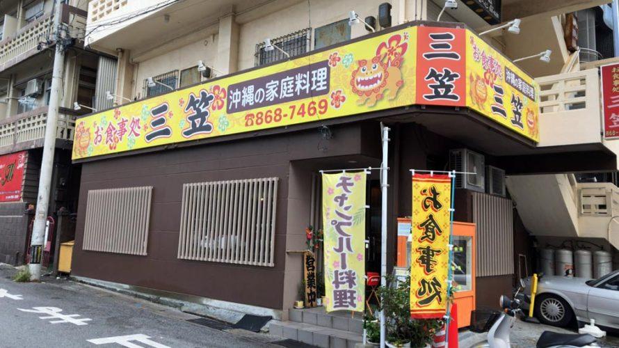 三笠・松山店(本店)| 沖縄家庭料理の食堂に行きました