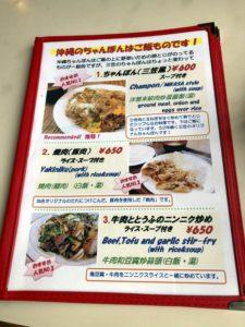 三笠 食堂 松山店(本店)