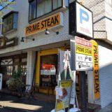 プライムステーキ(名古屋市名東区)でランチ
