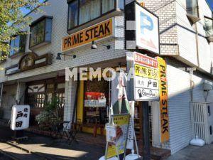 プライムステーキ 名古屋市名東区