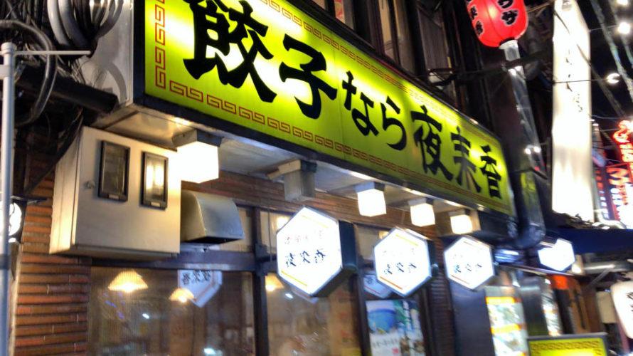 夜来香 本店 でお値打ち中華を食べました