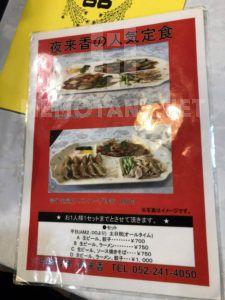 夜来香 名古屋 栄 中華料理 餃子