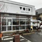 VOID A PART でコーヒー&スイーツ|彦根市