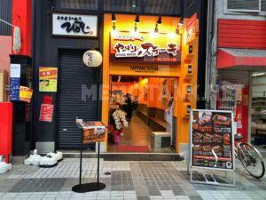 やっぱりステーキ 大須仁王門通店