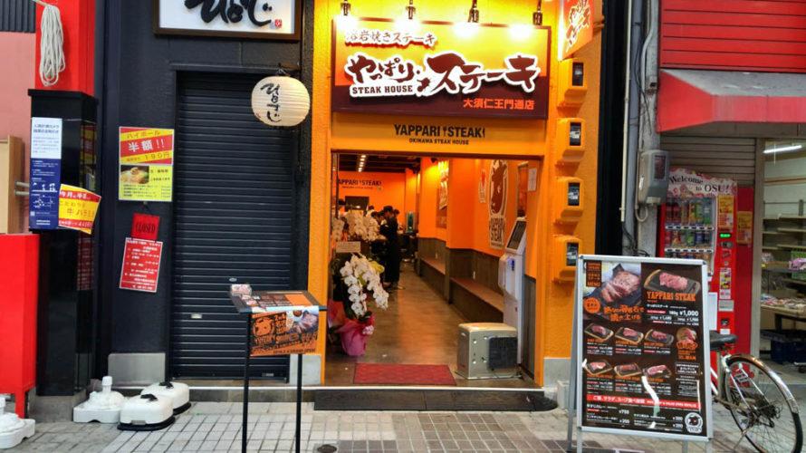 やっぱりステーキ 大須店(大須仁王門通店)